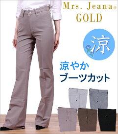 【SALE】 ミセスジーナ/ミセスジーンズ涼やかブーツカットMrs.Jeana GM-3043GM3043_23_02_05_08