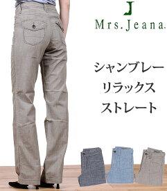 【SALE】シャンブレーリラックスストレート/股上深め/Mrs.Jeana/ミセスジーナ/ミセスジーンズMJ-4004MrsJeana--MJ4004_L5_R6_84