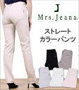 【SALE】オールシーズン カラー ストレート生まれ変わった!柔らかな肌触り、快適な穿き心地♪Mrs.Jeana/Mrs-Jeanaセス…