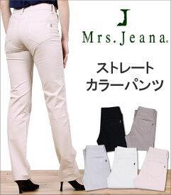 【SALE】オールシーズン カラー ストレート生まれ変わった!柔らかな肌触り、快適な穿き心地♪Mrs.Jeana/Mrs-Jeanaセスジーナ/ミセスジーンズ/MJ-4192MJ4192_83_08_81_03_01