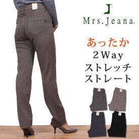 【SALE】あったか2WayストレッチストレートMrs.Jeana(ミセスジーナ)/カラーパンツ/MrsJeana--MJ4322_80_78_07_08