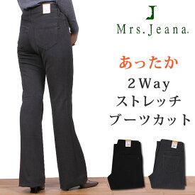 【SALE】あったか2Wayストレッチブーツカットミセスジーナ/ミセスジーンズ/カラーパンツ/MrsJeana--MJ4323_07_08