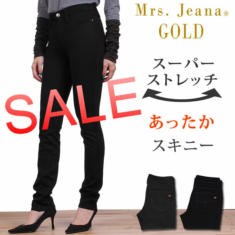 【SALE! ¥15012⇒¥8100】【国内送料無料】発熱機能がある素材を使用♪あったかスーパーストレッチスキニーMrs.Jeana Gold GM-3081(ミセスジーナ ゴールド) MrsJeana--GM3081_08_06