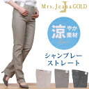 【SALE】シャンブレー ストレート Mrs.JeanaGOLD/ミセスジーナ/ミセスジーンズ/ゴールド/GM-A402GMA402_01_03_08