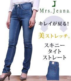 【SALE】スキニータイトストレート/股上深め/Mrs.Jeana/ミセスジーナ/ミセスジーンズMJ-4271MrsJeana--MJ4271_S5アクス三信/AXS SANSHIN/サンシン