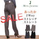 【SALE! ¥10260⇒¥6372】【国内送料無料】あったか2WayストレッチストレートMrs.Jeana(ミセスジーナ)/カラーパンツ…