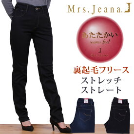 【SALE】裏起毛フリース ストレッチストレート/Mrs.Jeana(ミセスジーナ)/MJ-4432MrsJeana--MJ4432_R6_W5