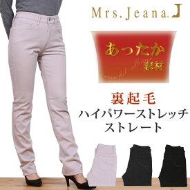 【SALE】裏起毛 ハイパワーストレッチ ストレート/Mrs.Jeana(ミセスジーナ)/MJ-4532MrsJeana--MJ4532_05_07_08