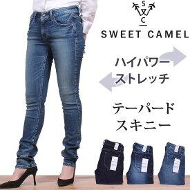 【SALE】ハイパワーストレッチ テーパードスキニー/SweetCamel/スウィートキャメル/スイートキャメル/SweetCamel--SC-5271-SC5271_S5_R5_W5アクス三信/AXS SANSHIN/サンシン