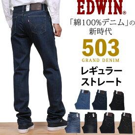 【国内送料無料】EDWIN 503 レギュラー ストレートエドウィン/エドウイン/ブラック/ナチュラルストレッチED503_198_193_133_100_101_246_226アクス三信/AXS SANSHIN/サンシン
