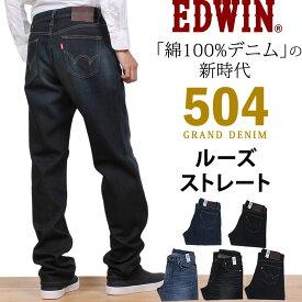 EDWIN 504 ルーズ・ストレート/NEW503エドウィン/エドウイン/503シリーズ/ブラック/ナチュラルストレッチED504_193_133_100_246_226アクス三信/AXS SANSHIN/サンシン