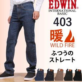 【SALE】403 ワイルドファイア ふつうの ストレートEDWIN/エドウィン/エドウイン/インターナショナルベーシック/WILD FIRE/暖/EDWIN--E403W_393_300_314_321_375