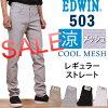 Is comfortable with summer jeans mesh lining; vomit; feeling regular straight EDWIN (Edwin) 503 cool denim / dry /COOL BIZ/ EDWIN E53MFC_114_102_175_118 lye Sanshin /AXS SANSHIN/ sun Shin