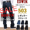 Ed503-big-sale