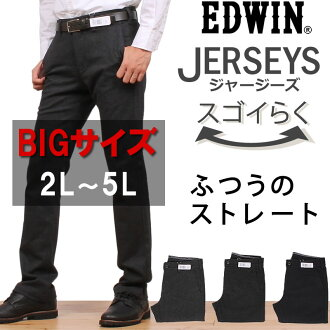 2L 3L 4L 5L straight Chino EDWIN/ Edwin / EDWIN /JERSEYS/ jerseys / stretch / stripe / herringbone / plover / wool touch ERK03_1502_1459_1647 of new sense chino pants ♪ normal that takes the ease, and is cool