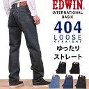 【国内送料無料】インターナショナルベーシック 404 ゆったりストレート/ジーンズ/デニム/INTERNATIONAL BASIC/日本製EDWIN/エドウィン/エドウイン/E404_98_93_40_00_01 アクス三信/AXS SANSHIN/サンシン