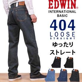 インターナショナルベーシック 404 ゆったりストレート/ジーンズ/デニム/INTERNATIONAL BASIC/日本製EDWIN/エドウィン/エドウイン/E404_98_93_40_00_01 アクス三信/AXS SANSHIN/サンシン