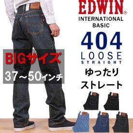 37〜50インチ インターナショナルベーシック 404 ゆったりストレート/ジーンズ/デニム/INTERNATIONAL BASIC/日本製EDWIN/エドウィン/エドウイン/E404_98_93_40_00_01 アクス三信/AXS SANSHIN/サンシン