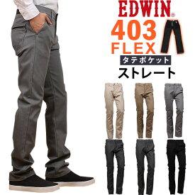 EDWIN エドウィン 403 ワイルドファイア タテポケット ストレートエドウイン インターナショナルベーシック WILD FIRE 暖E43WFS_200_201_216_214_236_202_275【¥7900(本体)+税】