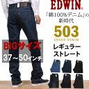 Ed503 big 01