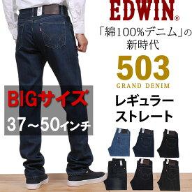 【国内送料無料】37〜50インチ EDWIN 503 レギュラー・ストレート/NEW503エドウィン/エドウイン/503シリーズ/ブラック/BIGサイズ/大きいサイズ/ED503_198_193_133_100_101_246_226アクス三信/AXS SANSHIN/サンシン