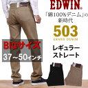 Ed503 col big 01