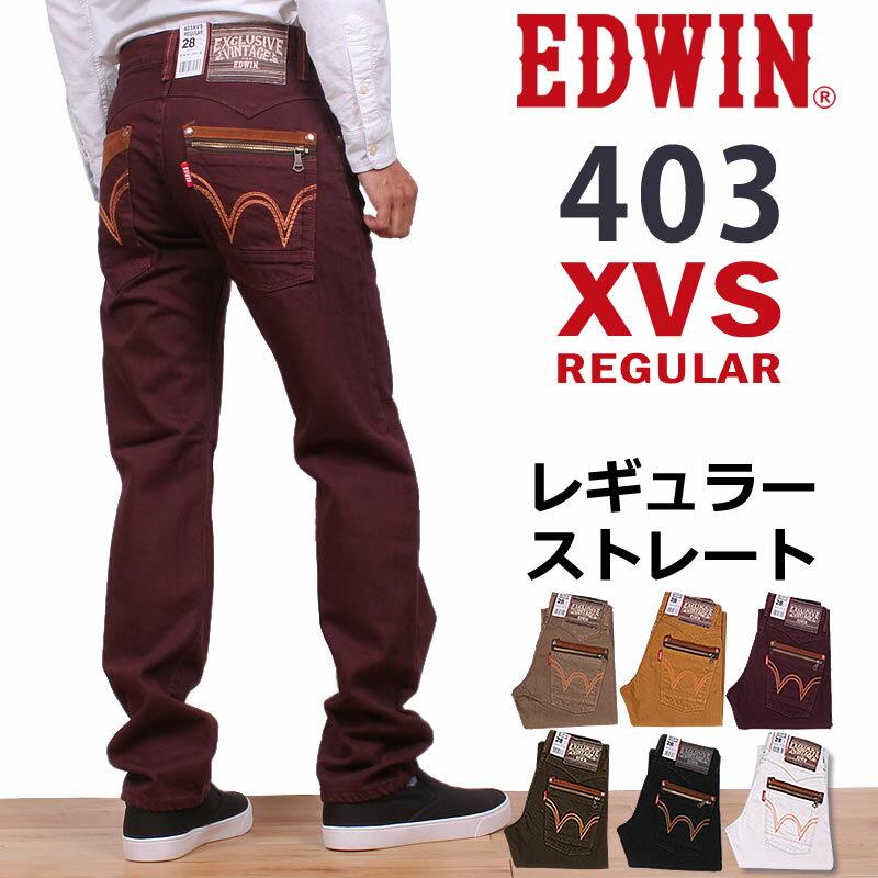 【5%OFF】【国内送料無料】403XVS WポケットレギュラーストレートEDWIN/エドウィン/エドウイン/XVEDWIN--EXS413-_14_31_75アクス三信/AXS SANSHIN/サンシン