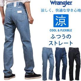 【SALE】Wrangler ラングラー 涼しい ふつうのストレート ジーンズ クール ドライ ストレッチ/WM0136_356_336_300アクス三信/AXS SANSHIN/サンシン【¥5200(本体)+税】