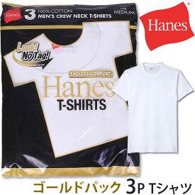 Hanes ヘインズ 3P クルーネック Tシャツ GOLD PACK(ゴールドパック) Hanes--HM2155G_010