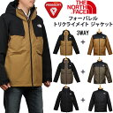 THE NORTH FACE ザ ノースフェイス フォーバレル トリクライメイト ジャケット FOURBARREL TRICLIMATE JACKETNS61904_BK_NT_K アクス三信/AXS