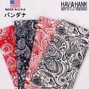 HAV-A-HANK ハバハンク バンダナ(プリムスペイズリー/イングリッシュペイズリー)HAVAHANK_PAI651_PAI652_PAI653_PA…