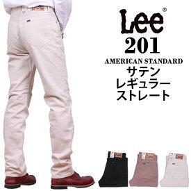 【国内送料無料】Lee American Standard 201ストレートサテンパンツ/素材には、13.5ozのサテン地を使用しています!Lee/リー/02010_151_251_127_175【RCP】アクス三信/AXS SANSHIN/サンシン