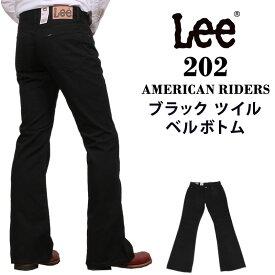 【国内送料無料】202 ベルボトム ブラックツイル/歴史あるベーシックなシリーズ!!Lee/リー/AmericanStandard/アメリカンスタンダード/ブラック/フレア04202_75アクス三信/AXS SANSHIN/サンシン