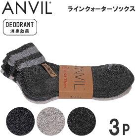 ラインクォーターソックス(3足組)靴下anvil/アンビル/アンヴィル/ロング/ANS040-11217アクス三信/AXS SANSHIN/サンシン