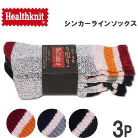 シンカーラインフルパイルソックス(3足組)靴下Healthknit/ヘルスニット/healthknit-191_3392【RCP】アクス三信/AXS SANSHIN/サンシン