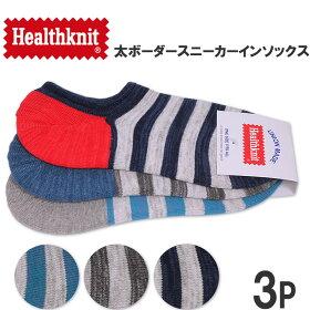 太ボーダースニーカーインソックス(3足組)靴下Healthknit/ヘルスニット/ショートソックス/3P/healthknit-191_3486アクス三信/AXSSANSHIN/サンシン
