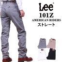 【国内送料無料】『American Riders』ストレートカラージーンズ101Z アメリカンライダースLee/リー/ Lee--LM5101_314_302_375_318【RCP】アクス三信/AXS SANSHIN/サンシン