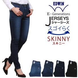E-Generations スゴイラク Skinny/MissEDWIN/ミスエドウィン/ミスエドウイン/JERSEYS/ジャージーズ/スキニーME516_146_126_100_175アクス三信/AXS SANSHIN/サンシン
