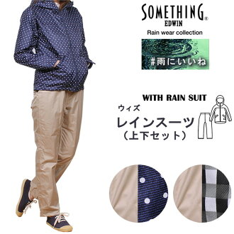 SOMETHING with rainsuit Something/ something / raincoat / rainwear / top and bottom set / bicycle QKAJ20-ST600_0018_0017 lye Sanshin /AXS SANSHIN/ sun Shin
