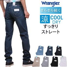 【SALE】涼しい夏のジーンズ/Wranglerのクール&ドライ/すっきりストレート!Wrangler/ラングラーWM0135_356_336_300_216_202_275_218 アクス三信/AXS SANSHIN/サンシン
