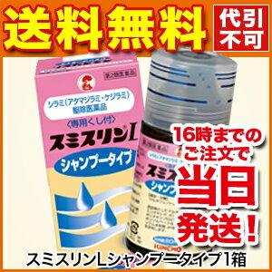 スミスリンL シャンプータイプ 80ml(専用くし付き) 第2類医薬品 スミスリンシャンプー しらみ シャンプー シラミ シャンプー しらみ 櫛 頭シラミ アタマジラミ ダンヘルスケア 月間優良ショップ