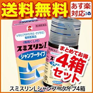 スミスリンL シャンプータイプ 80ml×4箱セット(専用くし付き) 第2類医薬品 しらみ シャンプー シラミ シャンプー スミスリンシャンプー しらみ 櫛 頭シラミ アタマジラミ ダンヘルスケア