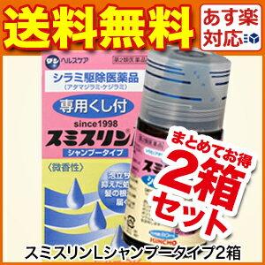 スミスリンL シャンプータイプ 80ml×2箱セット 第2類医薬品 しらみ シャンプー シラミ シャンプー スミスリンシャンプー しらみ 櫛 頭シラミ アタマジラミ ダンヘルスケア