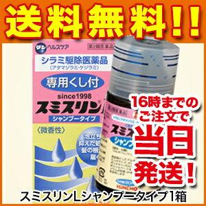 スミスリンL シャンプータイプ 80ml(専用くし付き) 第2類医薬品 スミスリンシャンプー しらみ シャンプー シラミ シャンプー しらみ 櫛 頭シラミ アタマジラミ ダンヘルスケア