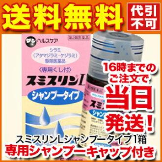 史斯密磷L洗髮水類型80ml(有梳子)