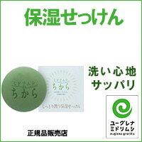 ミドリムシのちから しっとり潤う保湿せっけん みどりむし 保湿 洗顔 石鹸 ユーグレナ (レター)