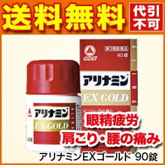 90片arinamin EX黄金(定)
