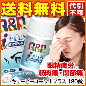 目の疲れ キューピーコーワiプラス 180錠[眼精疲労 筋肉痛 関節痛 肩こり 腰痛 五十肩 神経痛 手足のしびれ 疲労 QP] 興和 第3類医薬品 海外発送対応(定) 月間優良ショップ