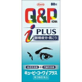 目の疲れ キューピーコーワiプラス 80錠[眼精疲労 筋肉痛 関節痛 肩こり 腰痛 五十肩 神経痛 手足のしびれ 疲労 QP] 興和 第3類医薬品 m0 月間優良ショップ