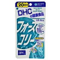 【ポイント5倍】DHCフォースコリー80粒(20日分)【コレウスフォルスコリエキス末/ビタミンB6/ビタミンB2/ビタミンB1/サプリメント/ダイエット/栄養補助食品】